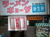 新生軒 姫路駅のグルメ