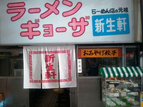透き通ったスープが自慢♪昭和30年にOPEN以後、幅広い年齢層のお客様に愛されています