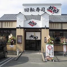 回転寿司 力丸 東山店の写真