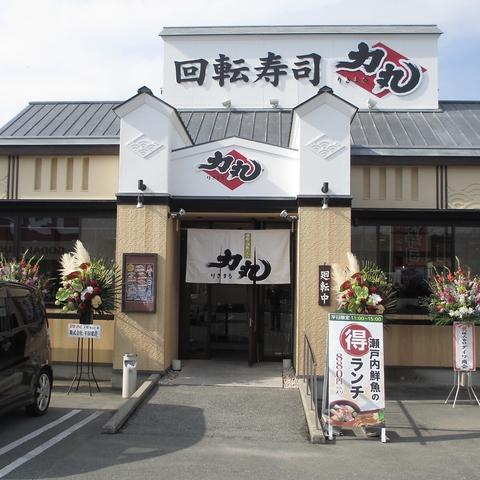 回転寿司 力丸 東山店