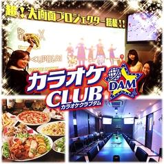 カラオケ クラブ ダム CLUB DAM 名古屋駅南店の写真