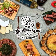 お肉とチーズの専門店 チーズLABO エスタ富山店の写真