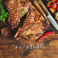 レストラン ステーキDADA サントムーンオアシス店の写真