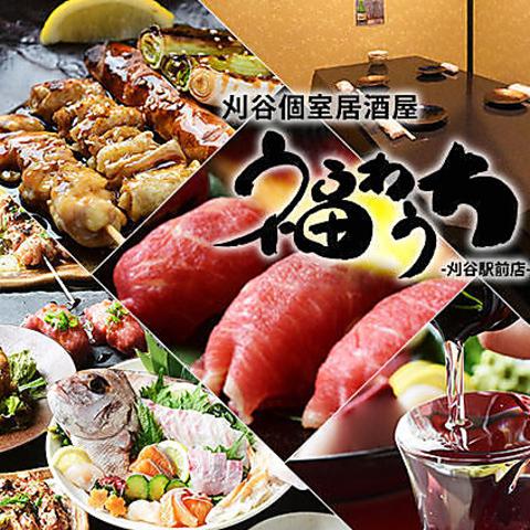 《刈谷駅4分》 鶏逸品と九州和牛の肉寿司、唐揚げが話題のカジュアル個室居酒屋です。