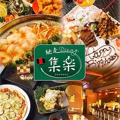 馳走Dining 集楽 岐阜