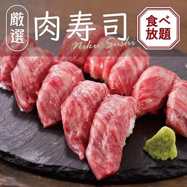 ミート吉田 静岡駅前店のおすすめ料理1