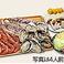【要予約】海鮮セット(食材のみ)