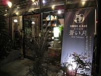 古都・京の風情を感じる『大人の隠れ家』
