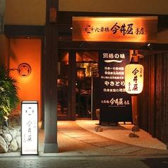 浪速の鶏処 心斎橋 今井屋本店の写真