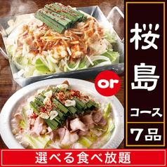 山内農場 石巻駅前店のコース写真
