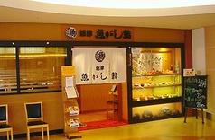 沼津魚がし鮨 羽田空港店の写真
