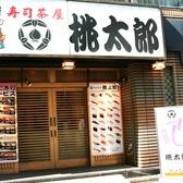 寿司茶屋 桃太郎 池袋東口店の雰囲気3