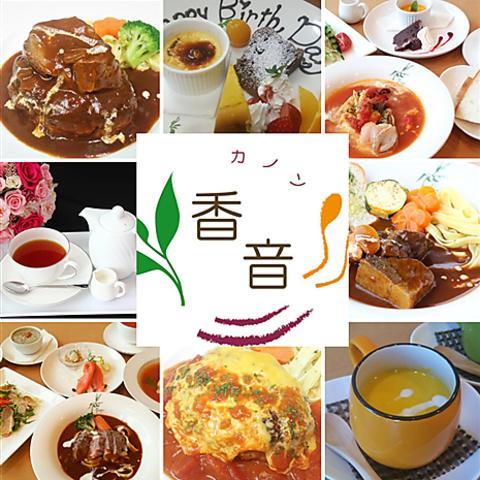 Soup&Tea House 香音