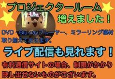 カラオケ 歌うんだ村 八戸長横町店のコース写真