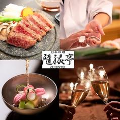 日本料理 隨縁亭 ホテルモントレ仙台の写真