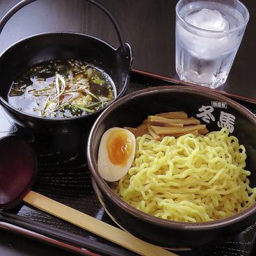 喰麺家 冬馬 小豆沢店のおすすめ料理1