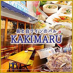 貝と白ワインのバル KAKIMARU 京都七条店の写真