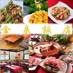 金泉飯店の写真