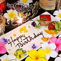 誕生日・記念日などの特別な日にもご活用いただけます♪