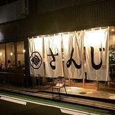 あご出汁餃子ゆでタン さんじの雰囲気3