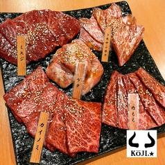 焼肉KOJI.★のおすすめ料理1