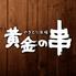 黄金の串 琴似店のロゴ
