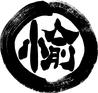 酒・肴 ゆしや 桜店のおすすめポイント1
