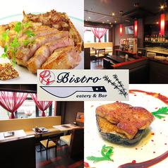 R's Bistro アールズビストロ 阿佐ヶ谷店