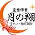 炭焼牛タンワイン日本酒から始める創作料理 月の翔のロゴ