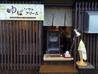 嵯峨とうふ 稲 嵐山のおすすめポイント2