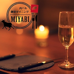 和個室×肉バル MIYABI 浜松店の写真