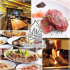 肉と焚火イタリアン Bambu due バンブゥドゥーエの写真