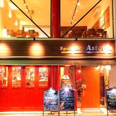 Spain Bar Astoria スペインバル アストリアの雰囲気1