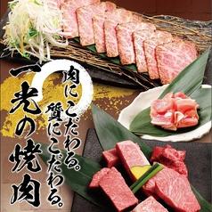 板前焼肉 一光 難波千日前店のおすすめ料理1