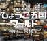 兵庫県連携協定店 ひょうご五国ワールド 神戸三宮横丁のロゴ