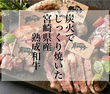 黒毛和牛バル 529 MEATBOX ミートボックス 宮通り店のおすすめ料理1
