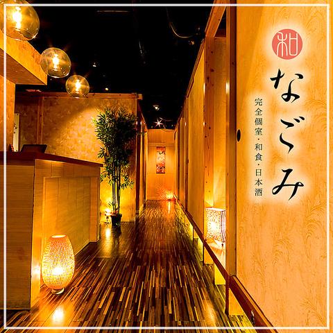 新宿駅1分☆さくら通り入口に完全個室居酒屋NEWOPEN★少人数~大型宴会可能♪