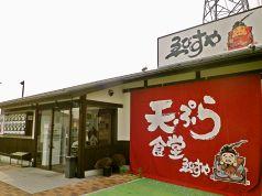 ゑびすや エビスヤ 天ぷら食堂の写真