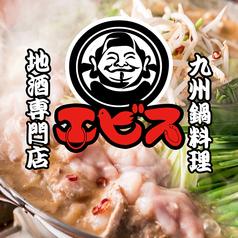 個室居酒屋 九州料理専門店 エビス 新宿西口店の写真