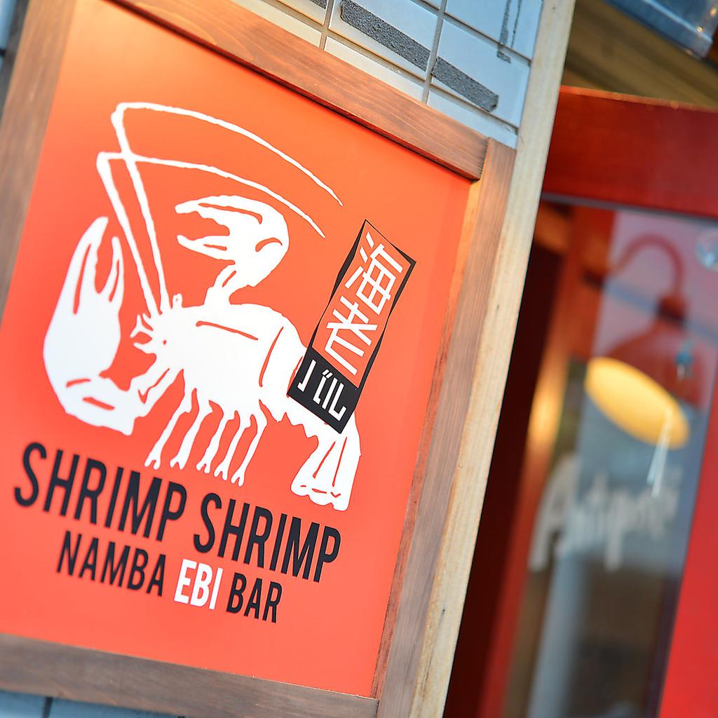海老バル SHRIMP SHRIMP(シュリンプシュリンプ) 裏なんば店|店舗イメージ1