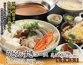 讃岐うどん へんろのおすすめ料理3
