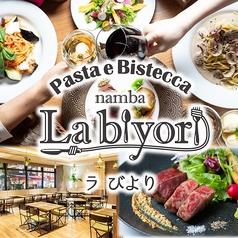 namba La Biyori ラびより パスタとお肉のお店の写真