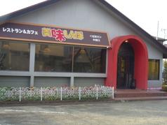 レストラン&カフェ美味しんぼの写真