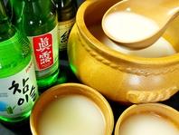 マッコリ・韓国焼酎も楽しめる!