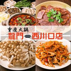 重慶石鍋魚 龍門 西川口店の写真