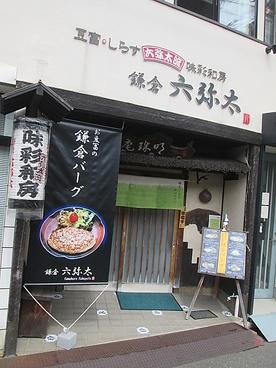 鎌倉 六弥太の雰囲気1