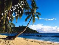 ハワイ旅行も当たる☆Weddingケーキなど特典多数!