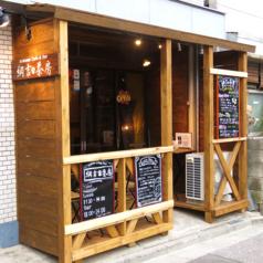 Arakawa Cafe&Bar 綱吉茶房の写真
