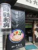 鎌倉 六弥太の雰囲気3