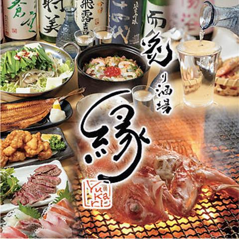 ブランド肉や海鮮・産直野菜を炙り焼き・鍋・日本酒・飲み放題の『炙り酒場 縁』